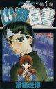 【中古】 【コミックセット】幽☆遊☆白書(全19巻)セット/...