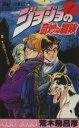 【中古】 【コミックセット】ジョジョの奇妙な冒険(全63巻)...