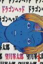 【中古】 【コミックセット】ドラゴンヘッド(全10巻)セット/望月峯太郎 【中古】afb
