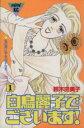 【中古】 【コミックセット】白鳥麗子でございます!(全7巻)セット/鈴木由美子 【中古】afb