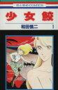【中古】 【コミックセット】少女鮫(全10巻)セット/和田慎二 【中古】afb