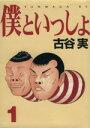 【中古】 【コミックセット】僕といっしょ(全4巻)セット/古谷実 【中古】afb
