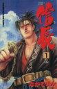 【中古】 【コミックセット】TENKA FUBU 信長(全9巻)セット/ながてゆか 【中古】afb