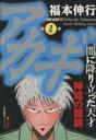 【中古】 【コミックセット】アカギ(1〜33巻)セット/福本伸行 【中古】afb