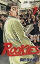 【中古】 【コミックセット】ROOKIES(ルーキーズ)(全24巻)セット/森田まさのり 【中古】afb