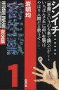 【中古】 【コミックセット】寄生獣 完全版(全8巻)セット/岩明均 【中古】afb