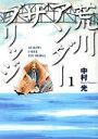 【中古】 【コミックセット】荒川アンダーザブリッジ(全15巻)セット/中村光 【中古】afb