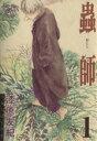 【中古】 【コミックセット】蟲師(ムシシ)(全10巻)セット/漆原友紀 【中古】afb
