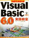 【中古】 10日でおぼえるVisual Basic6.0実践教室 /瀬戸遙(著者) 【中古】afb