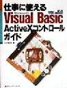 【中古】 仕事に使えるMicrosoft Visual Basic ver.6.0 ActiveXコントロールガイド /北村隆志(著者) 【中古】afb