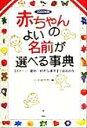 【中古】 赤ちゃんのよい名前が選べる事典(2000年版) 「イメージ・愛称・好きな漢字」で自由自在 /PHP研究所(編者) 【中古】afb