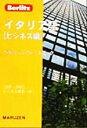 【中古】 イタリア語 ビジネス編(ビジネス編) フレーズブック/Berlitz Publishing(著者) 【中古】afb