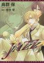 【中古】 【コミックセット】JAZZ(全4巻)セット/高群保 【中古】afb