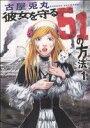 【中古】 【コミックセット】彼女を守る51の方法(全5巻)セット/古屋兎丸 【中古】afb