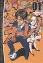 【中古】 【コミックセット】オーレ!(全5巻)セット/能田達規 【中古】afb