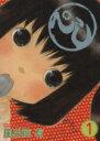 【中古】 【コミックセット】ぺし(全4巻)セット/風呂前有 【中古】afb