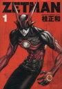 【中古】 【コミックセット】ZETMAN(ゼットマン)(全20巻)セット/桂正和 【中古】afb