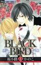 【中古】 【コミックセット】BLACK BIRD(ブラックバ...