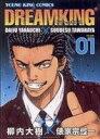 【中古】 【コミックセット】ドリームキング(R)(全6巻)セット/柳内大樹 【中古】afb