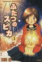 【中古】 【コミックセット】ふたつのスピカ(全16巻)セット/柳沼行 【中古】afb