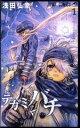 【中古】 【コミックセット】テガミバチ(全20巻)セット/浅田弘幸 【中古】afb