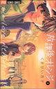 【中古】 【コミックセット】放課後オレンジ(全5巻)セット/くまがい杏子 【中古】afb
