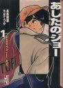 【中古】 【コミックセット】あしたのジョー(文庫版)(全12巻)セット/ちばてつや 【中古】afb