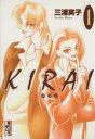 【中古】 【コミックセット】KIRAI(文庫版)(全5巻)セット/三浦実子 【中古】afb