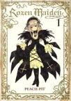 【中古】 【コミックセット】Rozen Maiden(ローゼンメイデン)新装版(全7巻)セット/PEACH−PIT 【中古】afb