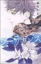 【中古】 【コミックセット】シーラカンス (全2巻)セット/霜月かよ子 【中古】afb