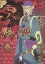 【中古】 【コミックセット】モノノ怪(全2巻)セット/蜷川ヤエコ 【中古】afb