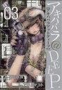 【中古】 【コミックセット】アキハバラ@DEEP(全6巻)セット/アカネマコト 【中古】afb