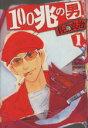 【中古】 【コミックセット】100兆の男(全2巻)セット/佐藤良治 【中古】afb