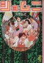 【中古】 【コミックセット】ショムニ(文庫版)(全3巻)セット/安田弘之 【中古】afb
