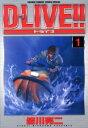 【中古】 【コミックセット】D−LIVE!!(ドライブ)(全15巻)セット/皆川亮二 【中古】afb