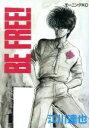 【中古】 【コミックセット】BE FREE!(ビーフリー)(全12巻)セット/江川達也 【中古】afb