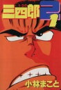 【中古】 【コミックセット】1・2の三四郎2(全6巻)セット/小林まこと 【中古】afb