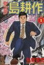 【中古】 【コミックセット】ヤング島耕作(全4巻)セット/弘兼憲史 【中古】afb