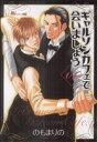 【中古】 【コミックセット】ギャルソンカフェで会いましょう(全3巻)セット/のもまりの 【中古】afb