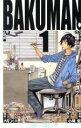 【中古】 【コミックセット】バクマン。(全20巻)セット/小畑健/大場つぐみ 【中古】afb