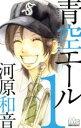 【中古】 【コミックセット】青空エール(全19巻)セット/河原和音 【中古】afb
