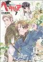 【中古】 【コミックセット】ヘタリア Axis Powers(1〜6巻)セット/日丸屋秀和 【中古】afb