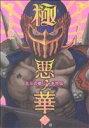 【中古】 【コミックセット】極悪ノ華 北斗の拳 ジャギ外伝(上下巻)セット/ヒロモト森
