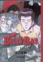 【中古】 【コミックセット】BILLY BAT(ビリーバット)(全20巻)セット/浦沢直樹/長崎尚志 【中古】afb