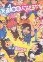 【中古】 【コミックセット】友達100人できるかな(全5巻)セット/とよ田みのる 【中古】afb