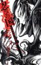 【中古】 【コミックセット】忍びの国(全4巻)+アンソロジー版セット/坂ノ睦 【中古】afb
