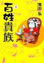 【中古】 【コミックセット】百姓貴族(1〜5巻)セット/荒川弘 【中古】afb
