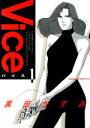 【中古】 【コミックセット】Vice(バイス) (全8巻)セット/黒田かすみ 【中古】afb