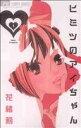 【中古】 【コミックセット】ヒミツのアイちゃん(全15巻)セット/花緒莉 【中古】afb