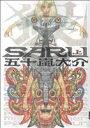 【中古】 【コミックセット】SARU (上下巻)セット/五十嵐大介 【中古】afb